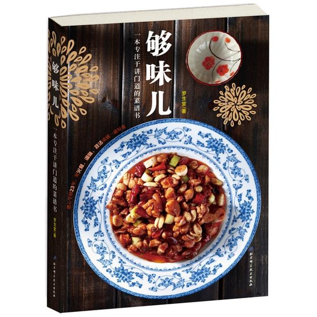 商品详情 - 够味儿:80道经典家常菜烹饪详解 - image  0