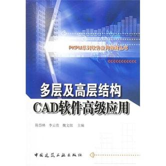 多层及高层结构CAD软件高级应用