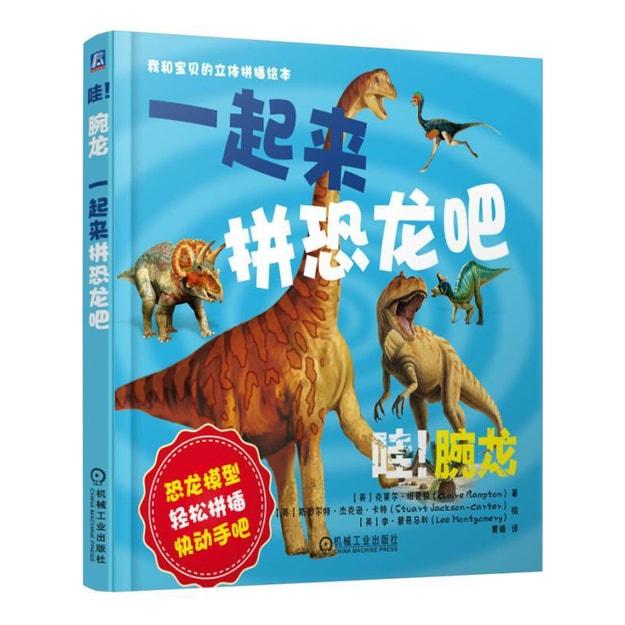 商品详情 - 哇!腕龙:一起来拼恐龙吧 - image  0