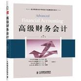 高级财务会计(第7版)