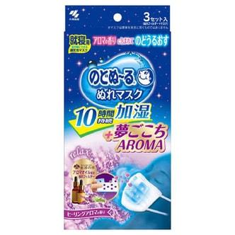 日本KOBAYASHI小林制药 睡眠用加湿口罩 #薰衣草香 3枚入