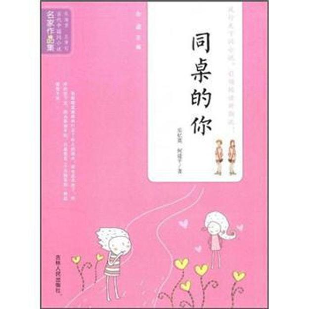 商品详情 - 当代中国闪小说名家作品集:同桌的你 - image  0