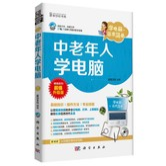 学电脑·非常简单:中老年人学电脑(CD)