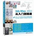 画卷-3ds Max 2012从入门到精通(附光盘)
