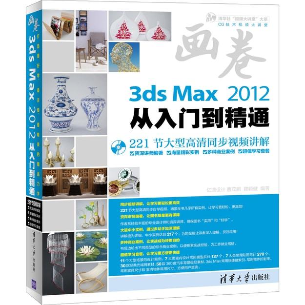商品详情 - 画卷-3ds Max 2012从入门到精通(附光盘) - image  0