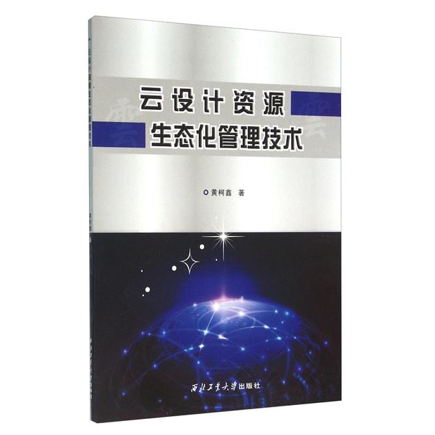 商品详情 - 云设计资源生态化管理技术 - image  0