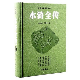 古典名著普及文库:水浒全传