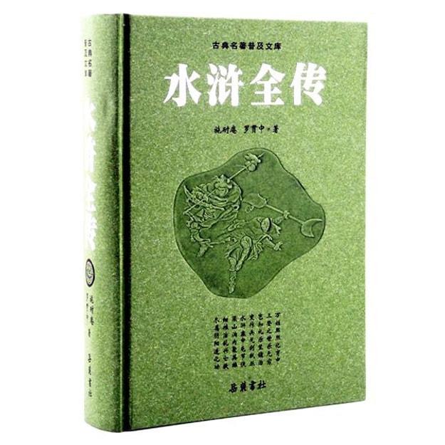 商品详情 - 古典名著普及文库:水浒全传 - image  0