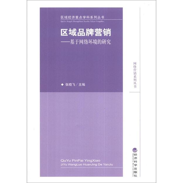 商品详情 - 区域经济重点学科系列丛书·网络营销系列丛书·区域品牌营销:基于网络环境的研究 - image  0