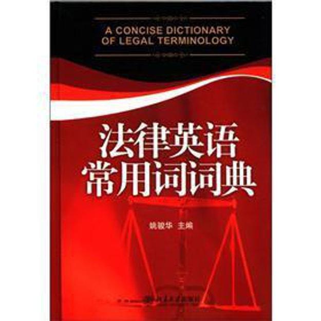 商品详情 - 法律英语常用词词典 - image  0