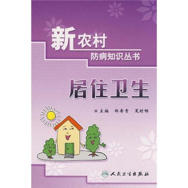 商品详情 - 新农村防病知识丛书·居住卫生 - image  0