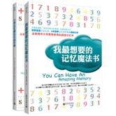 我最想要的记忆魔法书+52周记忆魔法实战手册(套装共2册)