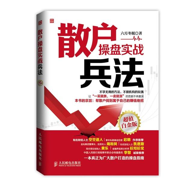 商品详情 - 散户操盘实战兵法(超值白金版) - image  0