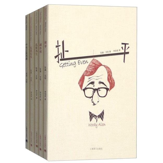 商品详情 - 伍迪·艾伦作品集(套装共5册) - image  0