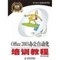 零点起飞电脑培训学校:Office 2003办公自动化培训教程