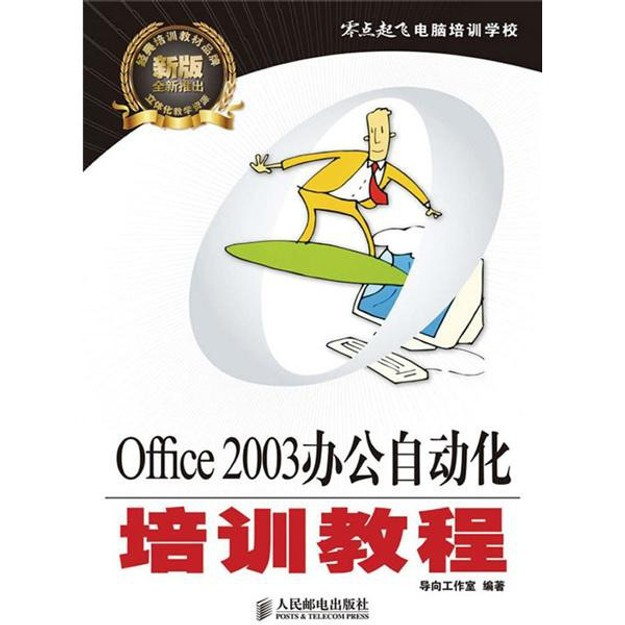 商品详情 - 零点起飞电脑培训学校:Office 2003办公自动化培训教程 - image  0