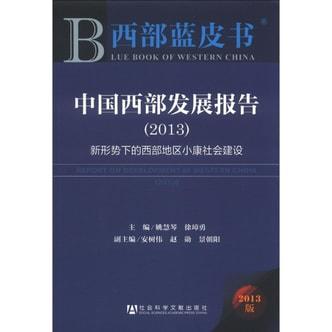 西部蓝皮书·中国西部发展报告(2013):新形势下的西部地区小康社会建设