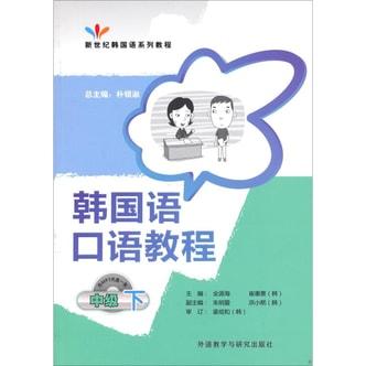 新世纪韩国语系列教程:韩国语口语教程(中级 下 附MP3光盘)