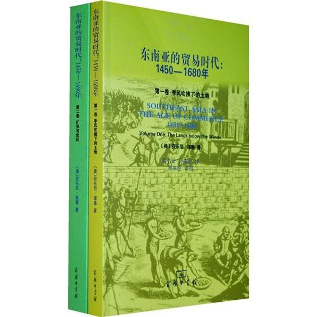 商品详情 - 东南亚的贸易时代:1450-1680年(套装全2册) - image  0
