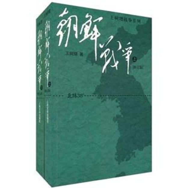 商品详情 - 朝鲜战争(套装上下册)(修订版) - image  0