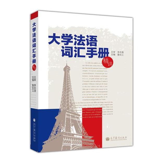商品详情 - 大学法语词汇手册(精讲) - image  0