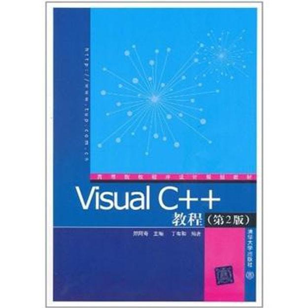 商品详情 - Visual C++教程(第2版) - image  0