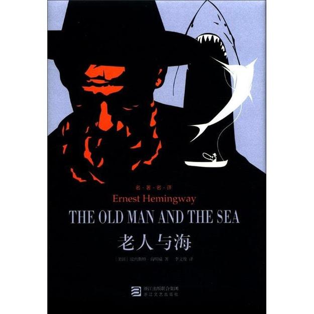 商品详情 - 名著名译:老人与海 - image  0