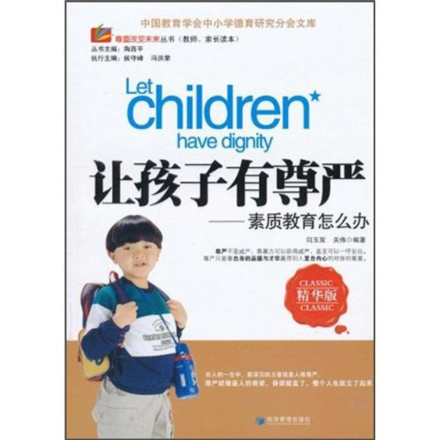 商品详情 - 让孩子有尊严 - image  0