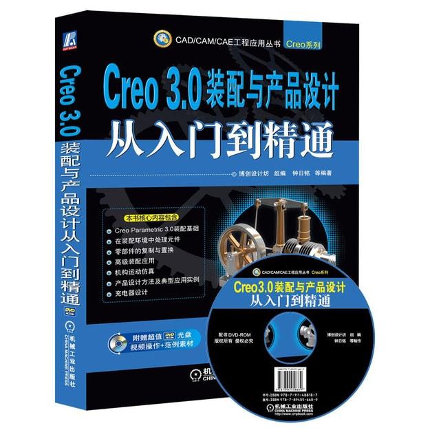 商品详情 - CAD/CAM/CAE工程应用丛书:Creo 3.0装配与产品设计从入门到精通(附光盘) - image  0