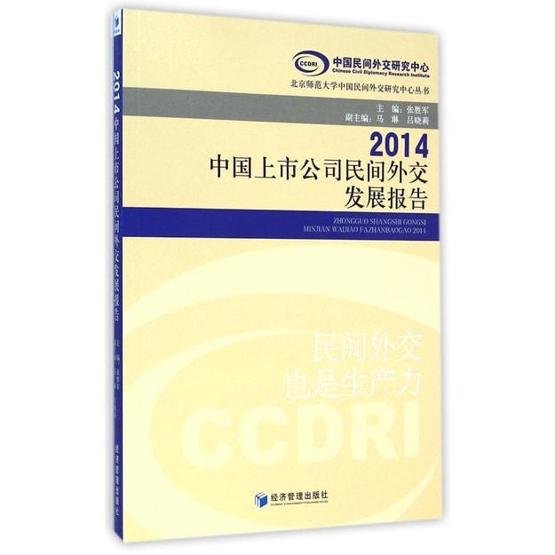 商品详情 - 中国上市公司民间外交发展报告(2014) - image  0