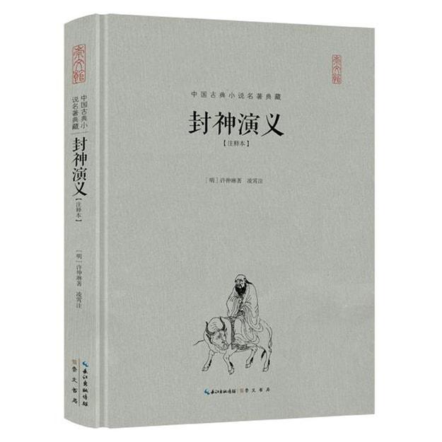 商品详情 - 封神演义(注释本)(精装) - image  0