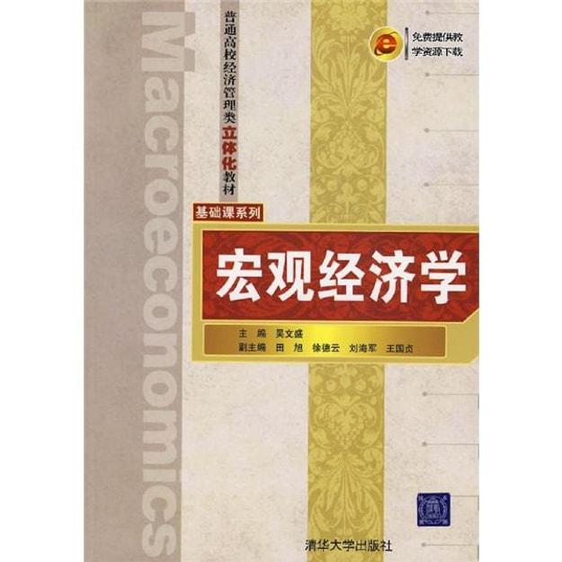 商品详情 - 普通高校经济管理类立体化教材·基础课系列:宏观经济学 - image  0