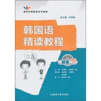 韩国语精读教程(初级下)(附MP3光盘1张)