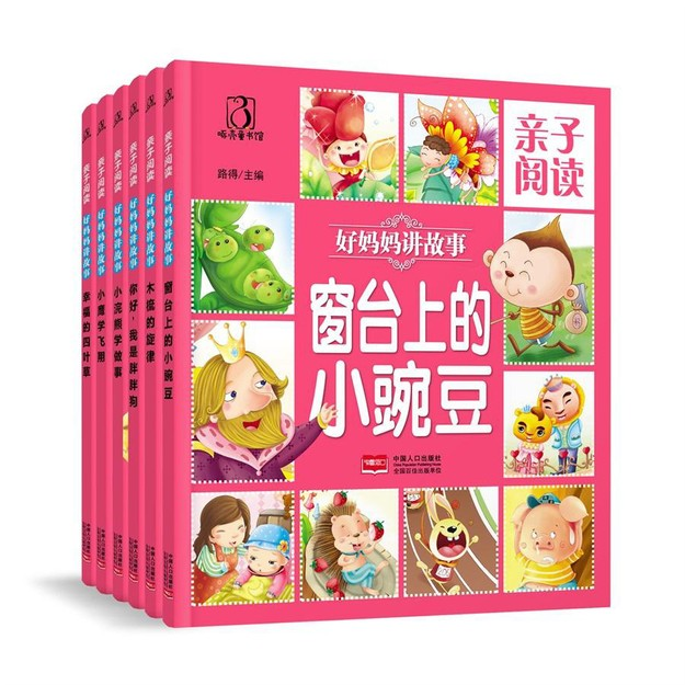 商品详情 - 亲子阅读 好妈妈讲故事(6册) - image  0