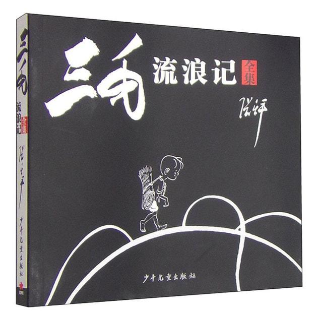 商品详情 - 三毛流浪记(全集) - image  0