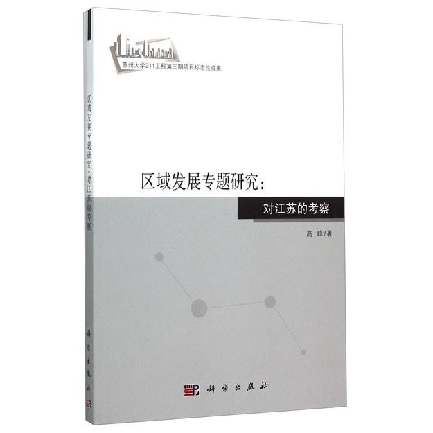 商品详情 - 区域发展专题研究:对江苏的考察 - image  0
