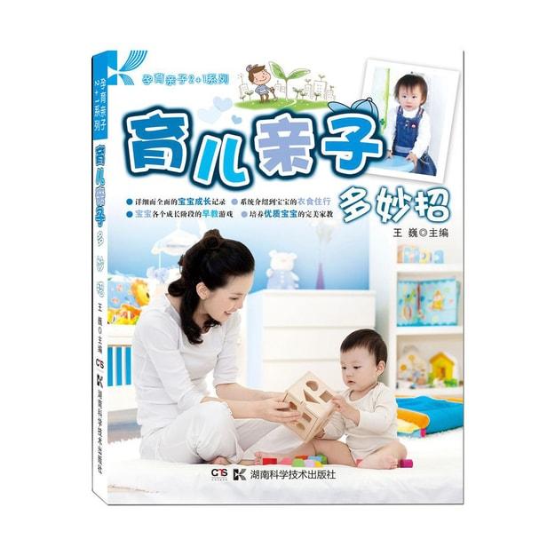 商品详情 - 孕育亲子2+1系列:育儿亲子多妙招 - image  0