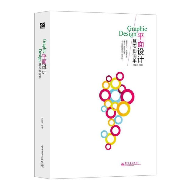 商品详情 - 平面设计其实很简单(全彩) - image  0