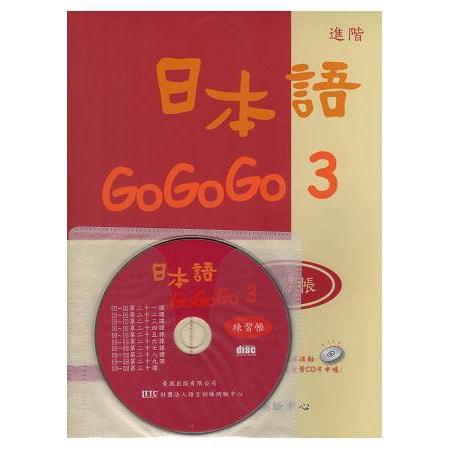 Yamibuy.com:Customer reviews:【繁體】日本語GOGOGO 3練習帳(書+1CD)