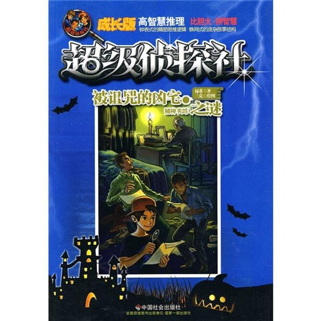 商品详情 - 被诅咒的凶宅:赌神失踪之谜 - image  0