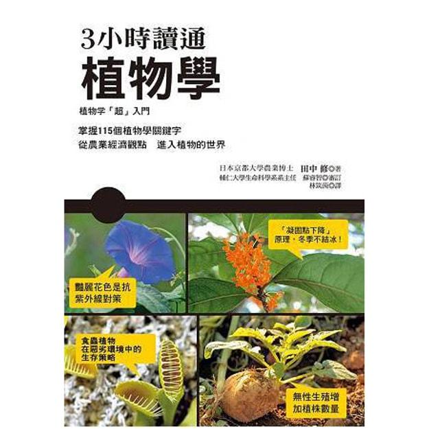 Product Detail - 【繁體】3小時讀通植物學 - image 0