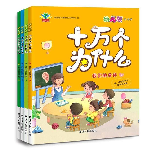 商品详情 - 十万个为什么:幼儿版(套装全4册) - image  0