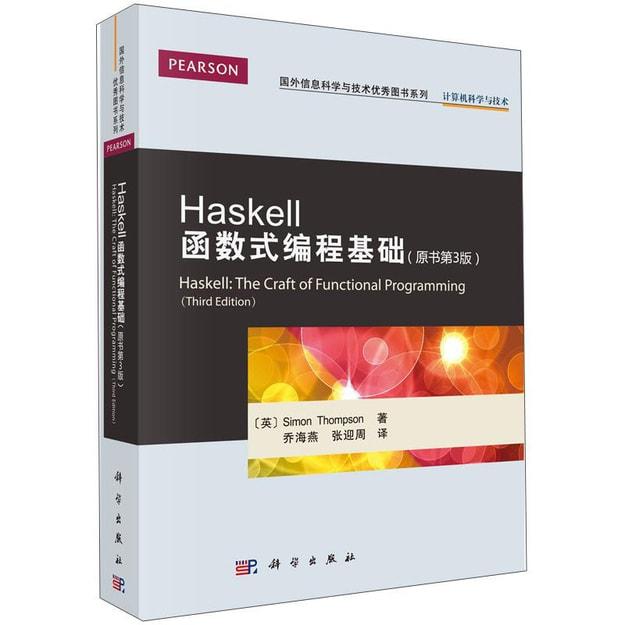 商品详情 - Haskell函数式编程基础(原书第3版) - image  0