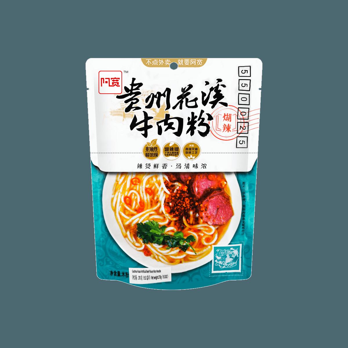 【新升级湿粉 口感更佳】白家陈记 贵州花溪牛肉粉 270g 包装随机发送 怎么样 - 亚米网