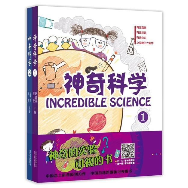 商品详情 - 神奇科学(套装共2册) - image  0