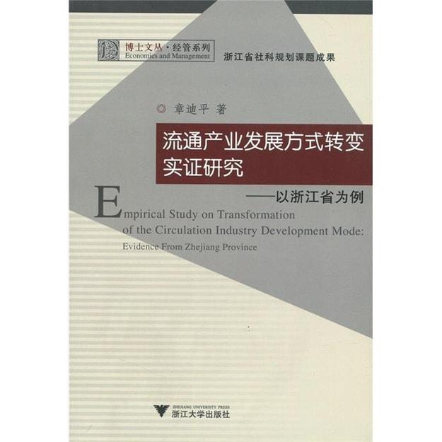 商品详情 - 流通产业发展方式转变实证研究:以浙江省为例 - image  0