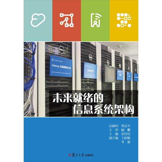 商品详情 - 未来就绪的信息系统架构 - image  0