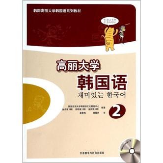 高丽大学韩国语(2)(附MP3光盘1张)/韩国高丽大学韩国语系列教材