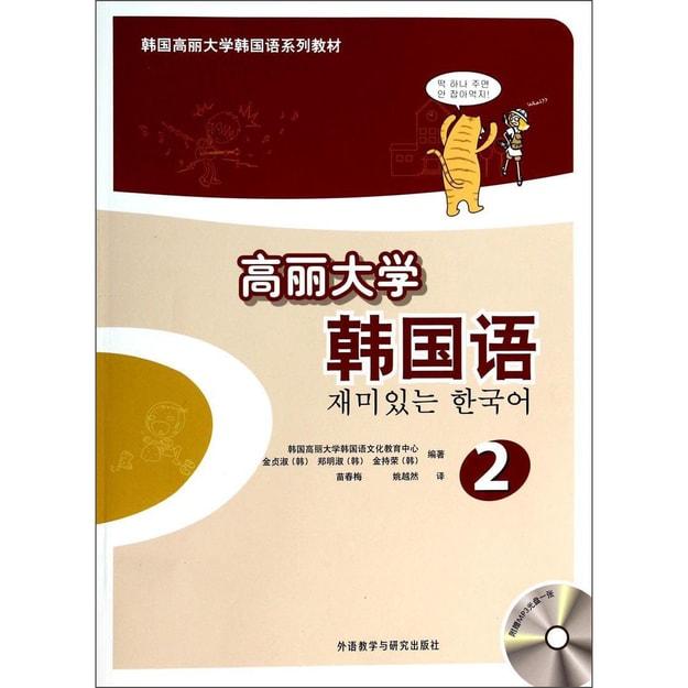 商品详情 - 高丽大学韩国语(2)(附MP3光盘1张)/韩国高丽大学韩国语系列教材 - image  0
