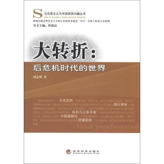 马克思主义与中国现实问题丛书·大转折:后危机时代的世界